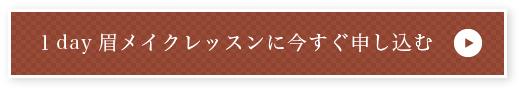 1day眉メイクレッスン,舩橋幸子,幸せの軸と技術が定着する